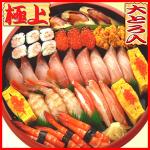 3人前 特選寿司 ひのき
