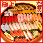 5人前 極上寿司 ほうらん