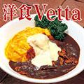 ラジャ ヴェッタ/洋食 Vetta